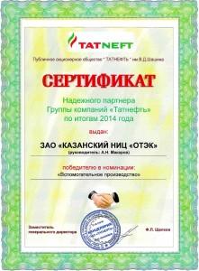 sertifikat_tatneft